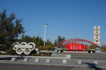 An olympic park